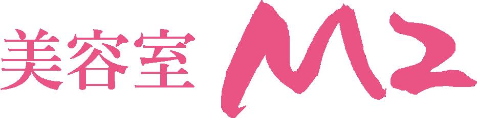 美容室 M2(エムツー)|玉島(新倉敷)の美容院・着付け・貸衣裳
