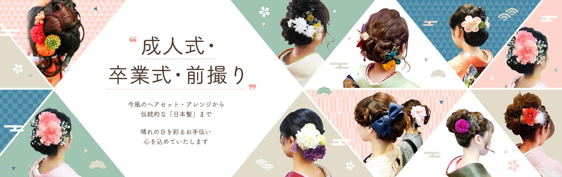 倉敷市真備町の成人式・卒業式・前撮りの日本髪結い・ヘアセット・アレンジ